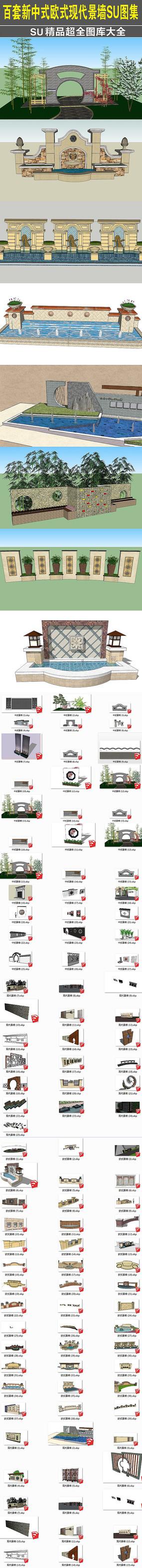 新中式欧式园林景观墙SU