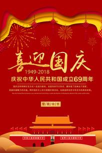 喜迎国庆节宣传海报
