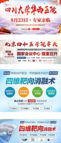 医疗手机网站banner设计