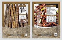 油焖烟笋食品包装袋cdr矢量