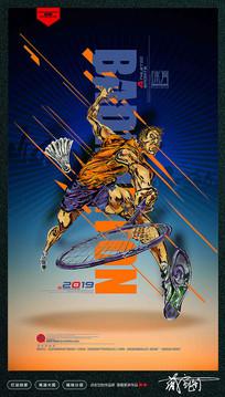 羽毛球比赛宣传海报设计