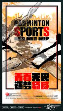 羽毛球对抗赛宣传海报设计