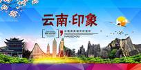 云南旅游旅行海报