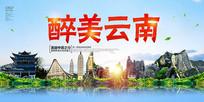云南旅游宣传海报