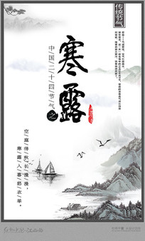 中国二十四节气寒露宣传海报