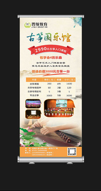 中国风古筝展架设计模板