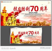 中国风抗日胜利宣传海报