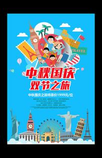 中秋国庆旅游宣传海报