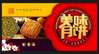 中秋节美味月饼展板