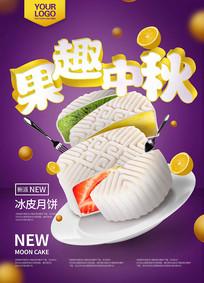 中秋水果月饼海报
