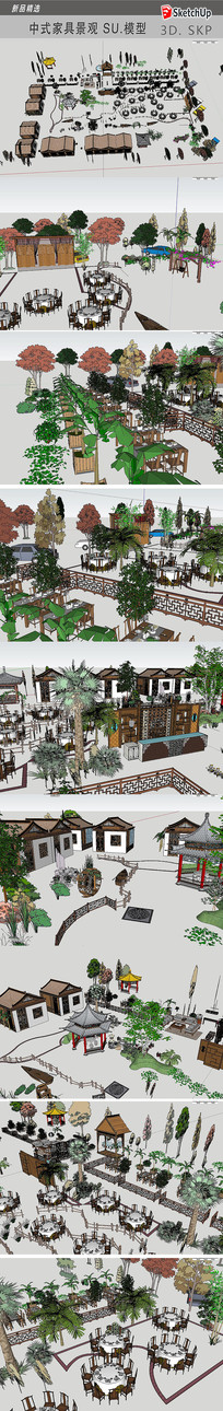 中式室外家具景观SU模型