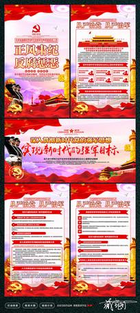 中央军委党的建设会议精神展板