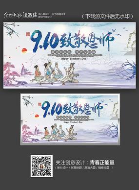 910致敬恩师教师节海报