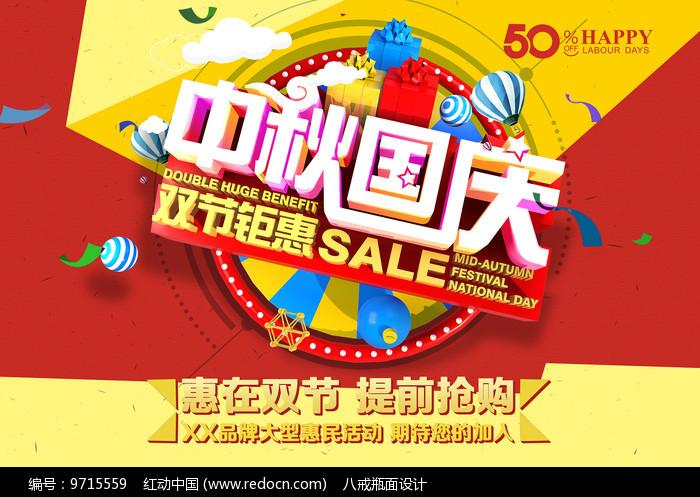 C4D中秋国庆双节海报图片
