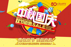 C4D中秋国庆双节海报