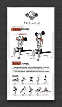 EZ杠劲后臂屈伸健身动作海报
