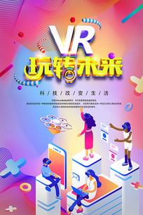 VR玩转未来科技海报