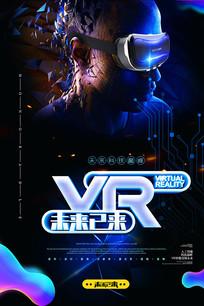 VR未来已来科技海报