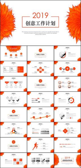 创意工作计划PPT模板