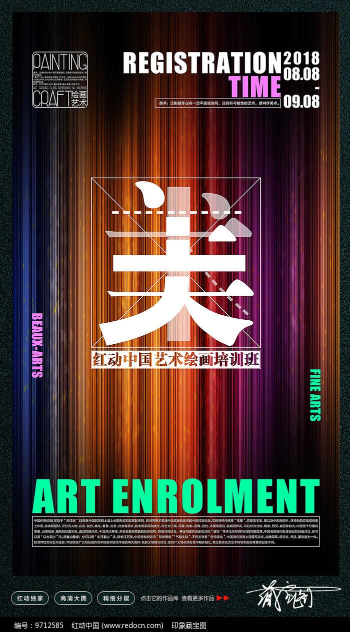 创意美术绘画培训班海报图片