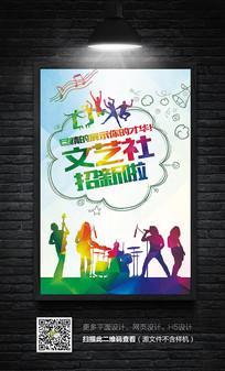 创意文艺社招新海报设计