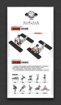 凳上反屈伸健身动作海报