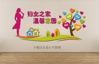 妇女之家宣传文化墙