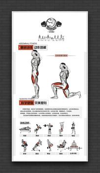 杠铃前倾弓箭步健身动作海报