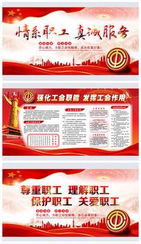 红色大气企业工会宣传栏