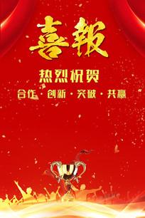 红色喜庆喜报捷报海报设计