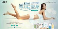 减肥塑身美容展板