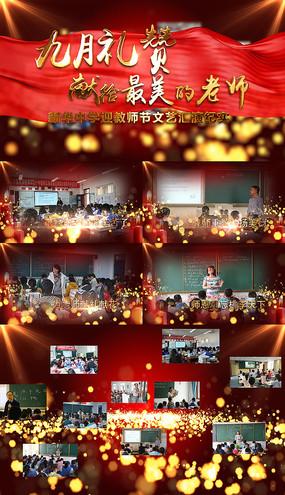 教师节AE视频模板素材