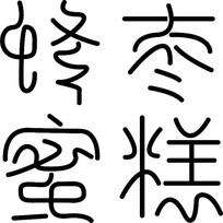 蜜蜂枣糕字体设计 AI