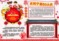 宁夏60周年大庆小报