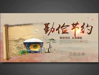 勤俭节约中国风展板