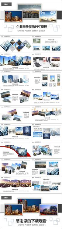企业画册展示PPT模版