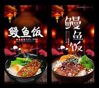 日式料理烤鳗鱼饭海报