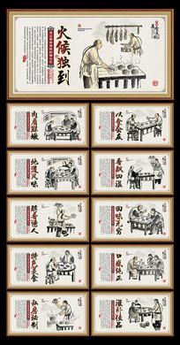 砂锅文化展板设计