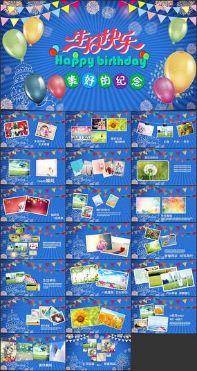 生日PPT模板