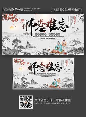 师恩难忘中国风教师节海报