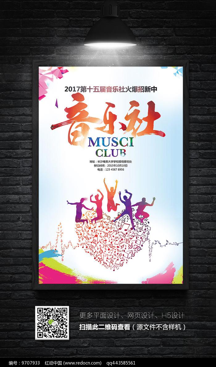 音乐社团招新海报设计图片