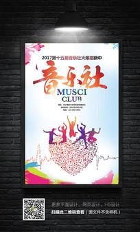 音乐社团招新海报设计