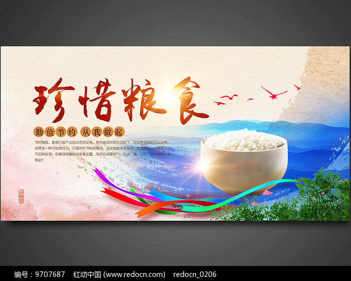 珍惜粮食中国风展板图片