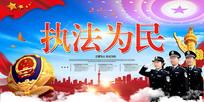 执法为民公安宣传海报