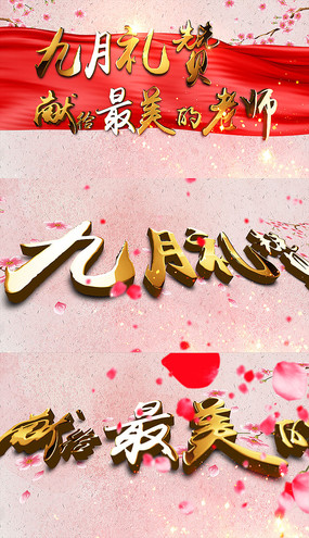 中国风教师节AE视频模板片头