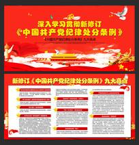 中国共产党纪律处分条例党建展板