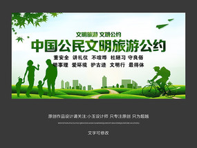 中国公民文明旅游公约海报