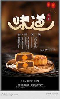中国味道中秋节海报