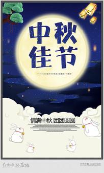中秋佳节月亮兔子情满中秋海报