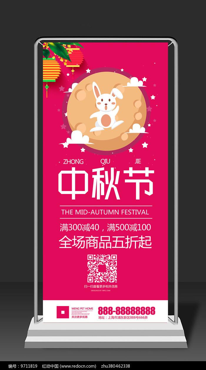 中秋节活动展架图片
